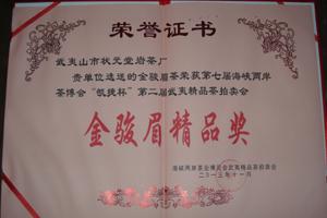 北京昌平区徐总:大红袍货已发!单号:591     851     270    737