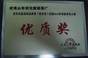 广东深圳王总:大红袍货已发!单号:591   781   626   709