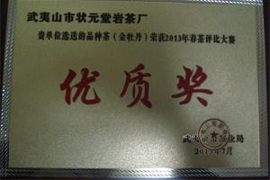 江苏无锡尤总:大红袍货已发!单号:591    810    770   676